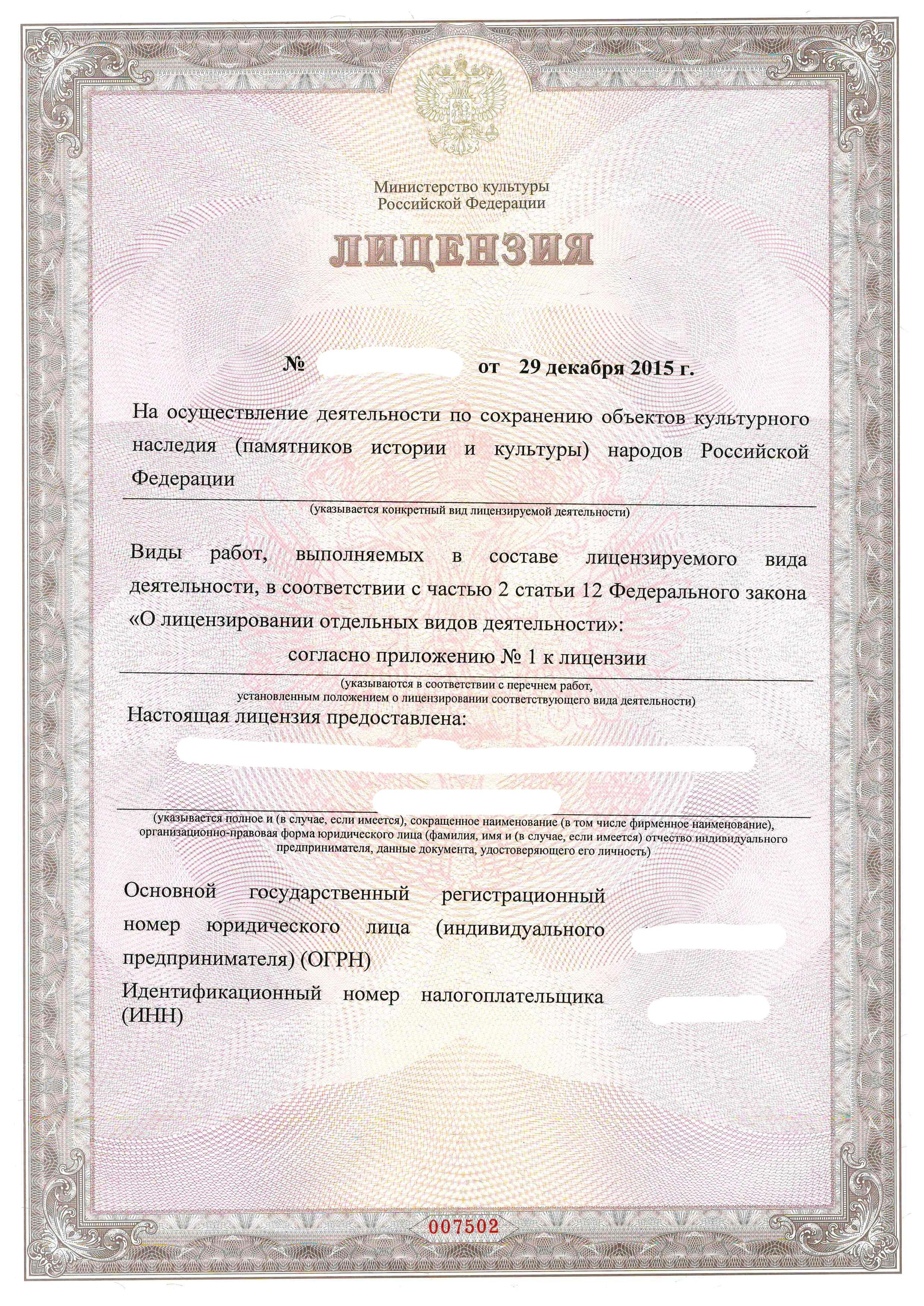 Образец лицензии Минкульта