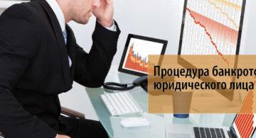 Банкротство юридических лиц: понятие, процедура, порядок